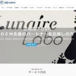 ルナール公式サイト