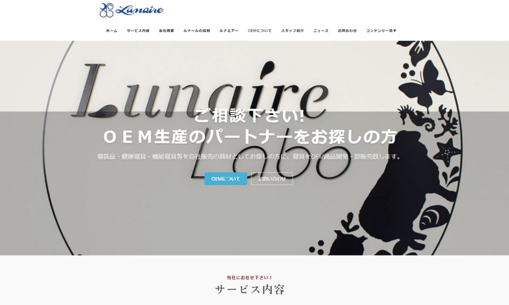 ルナールオフィシャルホームページ
