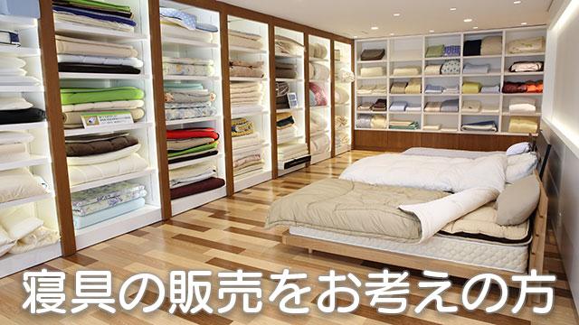 寝具の販売をお考えの方