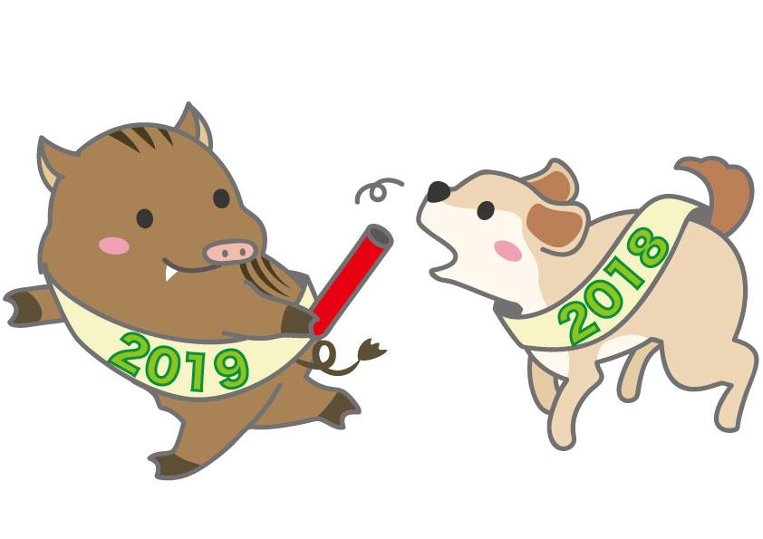 年末のあいさつ2018年度